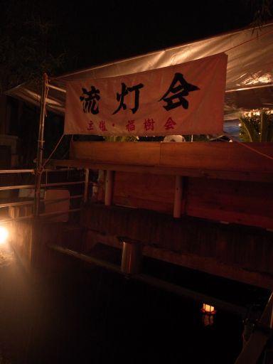三栗谷用水と灯籠流し(足利市 福居町)