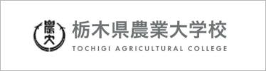 栃木県農業大学校