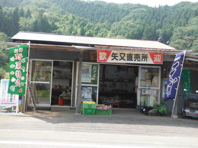 矢又農産物直売所