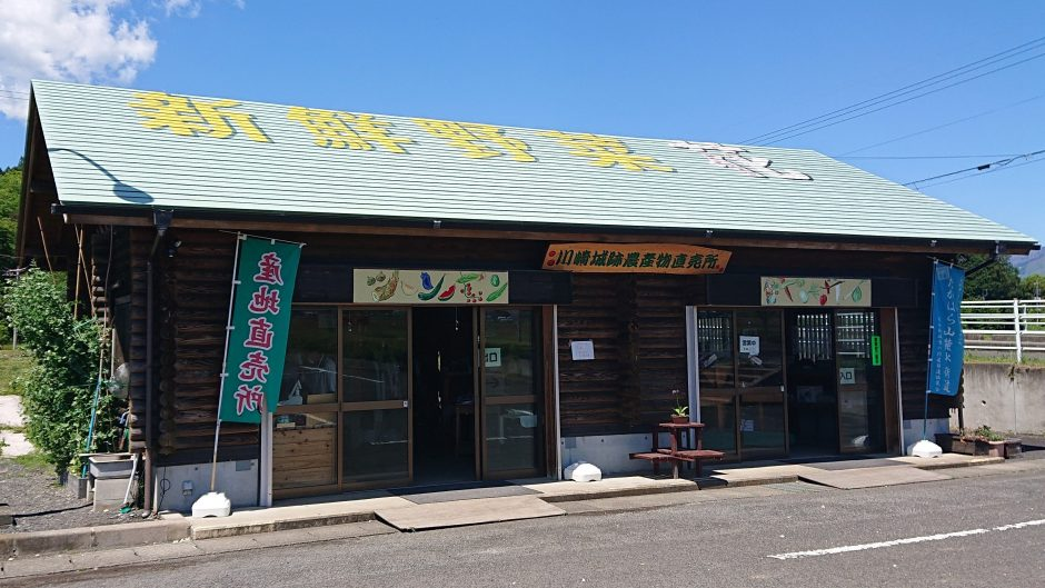 川崎城跡農産物直売所