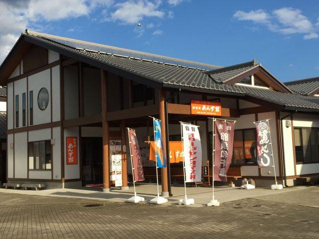 東山道伊王野ふるさと物産センター組合 和食処「あんず館」