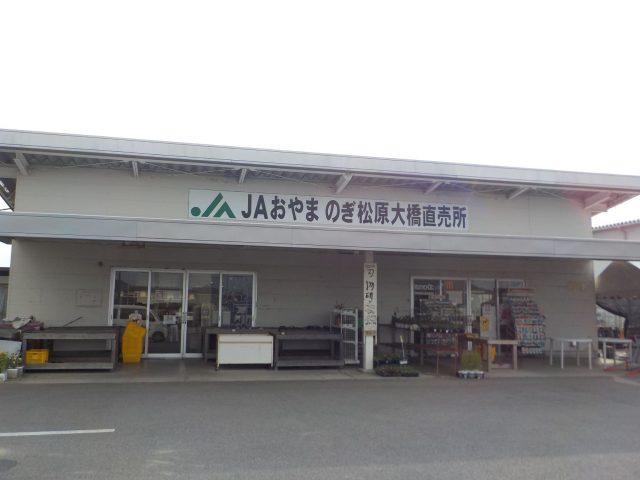 のぎ松原大橋農産物直売所
