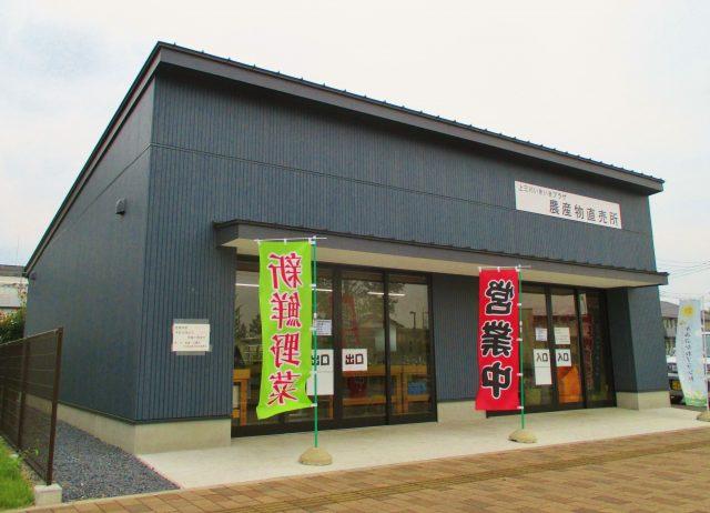上三川いきいきプラザ農産物直売所