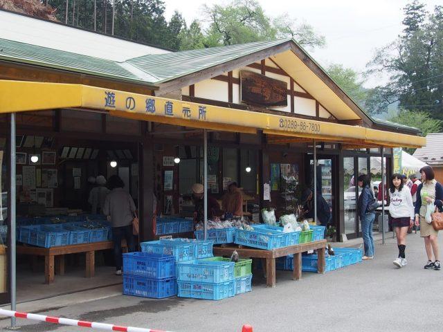 遊の郷直売所