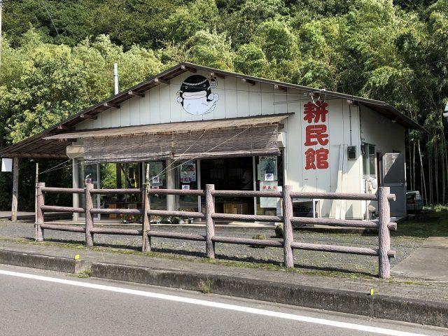 大山田農産物直売所「耕民館」
