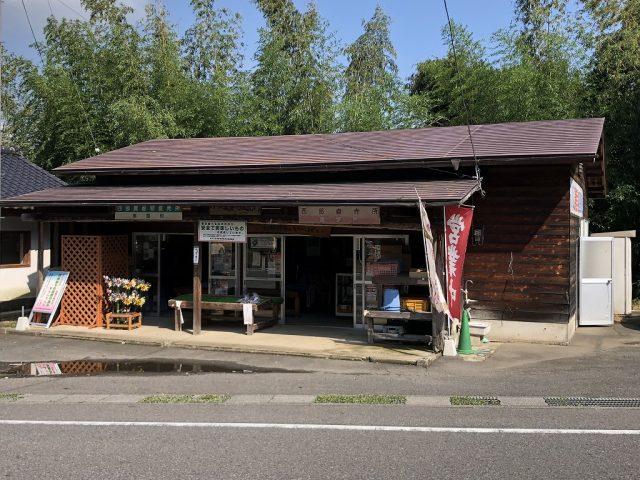西部農産物直売所