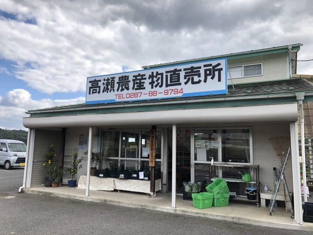 高瀬農産物直売所