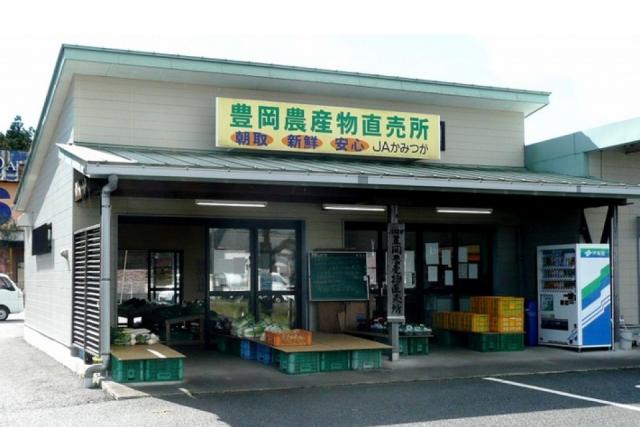 JAかみつが豊岡農産物直売所