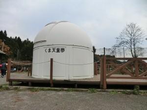 天体観測施設 「くま天童夢」