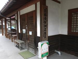 元気あっぷ村の雪花菜(きらず)