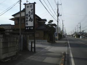 佐野市の犬伏街道(県道)沿いに店はあります!