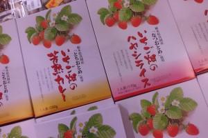 いちご畑の芳熟カレー