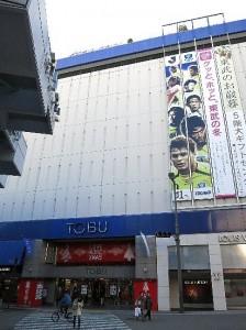 東武宇都宮百貨店