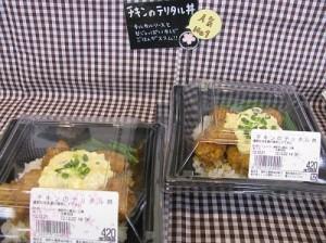 チキンテリタル丼2