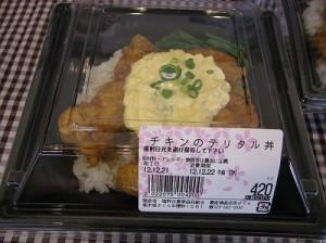 チキンのテリタル丼
