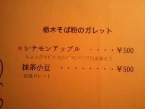 栃木産メニュー表