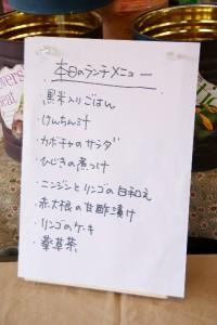 第3火曜限定メニュー