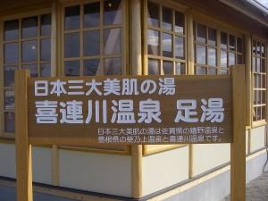 喜連川 015