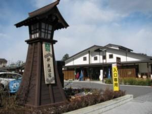 まちの駅新・鹿沼宿
