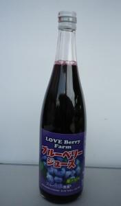 Love Berry Farmブルーベリージュース
