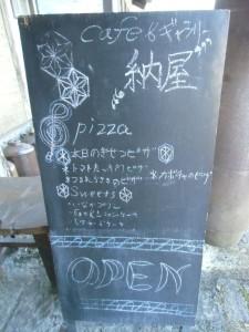 cafeぎゃらりー納屋2