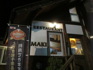 和食レストラン麻希店景