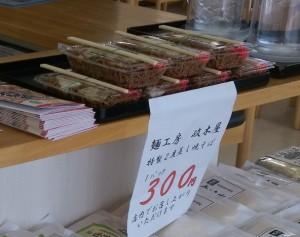 焼きそば300円