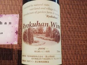 記念すべき生産初年のワイン。2006年産はその名も「RyokuhanWine(リョクハンワイン)