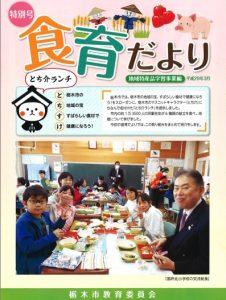 地元産盛りだくさん!! 栃木市の学校給食を食べました。tags[栃木県]