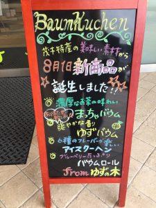 夏にピッタリ☀ 道の駅もてぎ「バウム工房ゆずの木」の新商品!