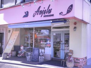 洋菓子の店アンジェル