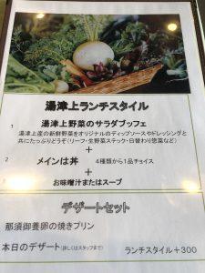 メニュー 村民 食堂