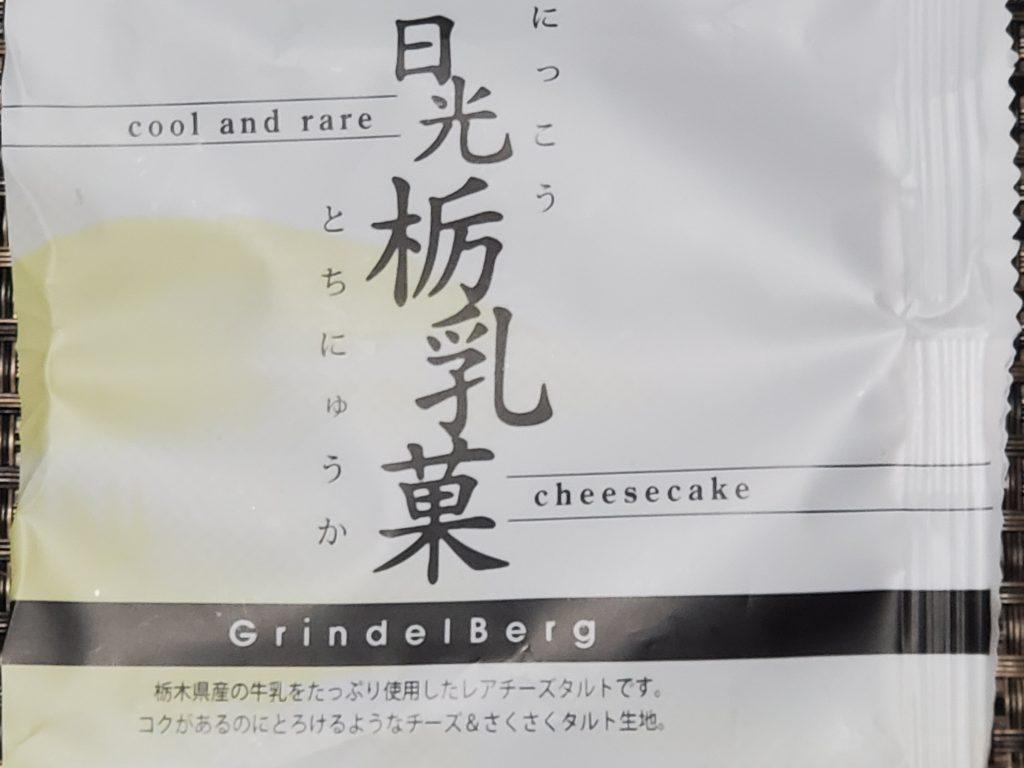 栃乳菓のパッケージ