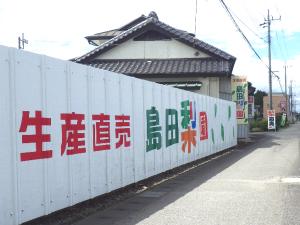 島田梨園の外観