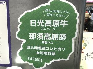 栃木県産のポップ