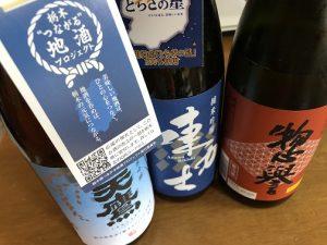栃木の地酒の写真