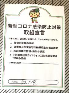 安全宣言の表示