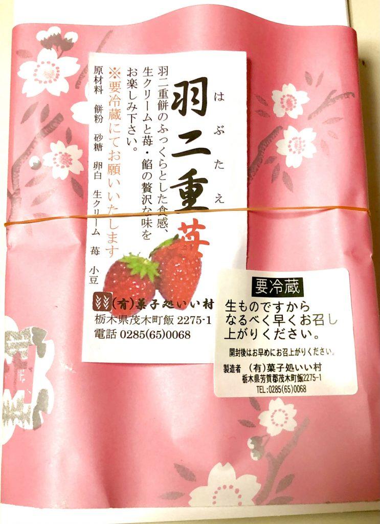 羽二重苺1